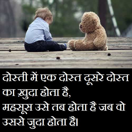 Long-distance-friendship-quotes-in-hindi