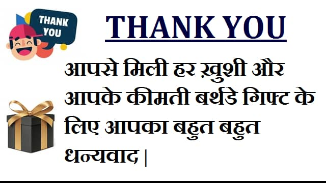 dhanyawad-for-birthday-wishes-in-hindi (9)