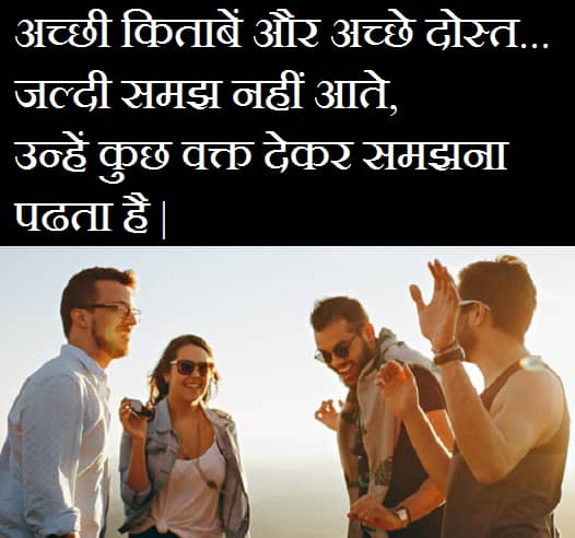 long-distance-friendship-shayari-in-hindi (3)