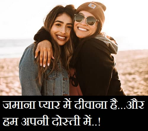long-distance-friendship-shayari-in-hindi