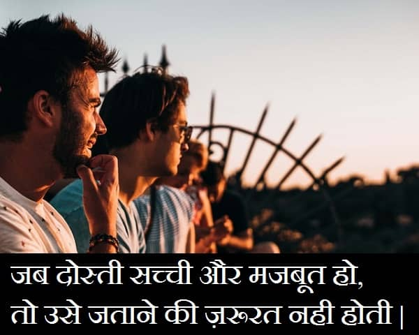 Best Friendship Quotes In Hindi – Quotes on Friendship With Images