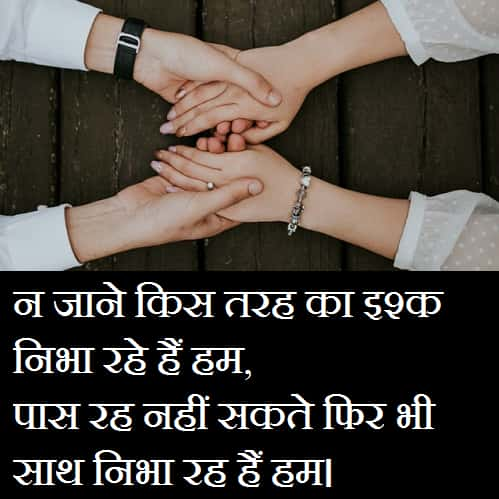 {Best 250+} Long Distance Relationship Quotes In Hindi, Shayari and Status