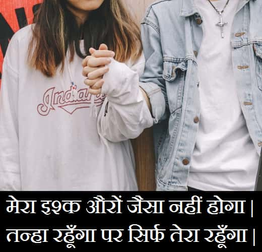 Long-distance-relationship-quotes-in-hindi (3)
