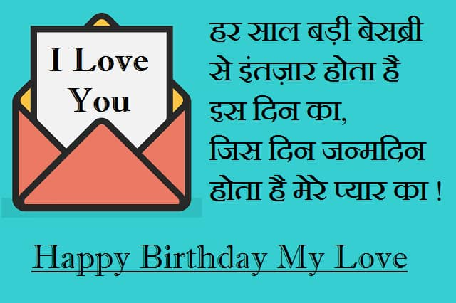 Romantic-birthday-wishes-for-girlfriend-in-hindi (4)