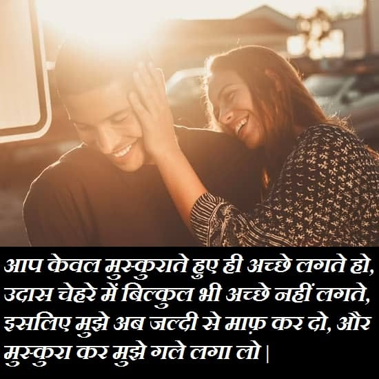 Sorry-Message-In Hindi-For-GF-BF-Husband-Wife (9)