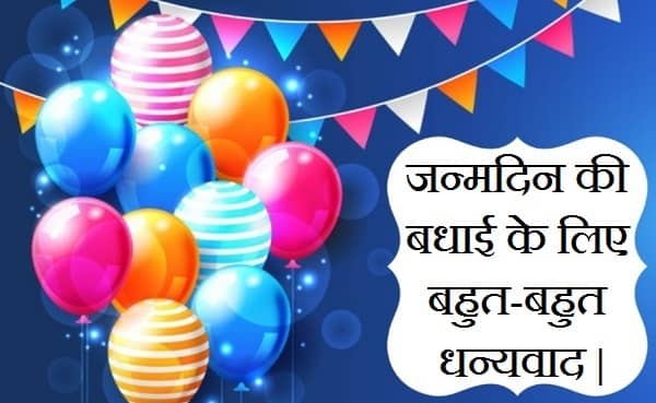 Thank-you-message-for-birthday-wishes-in-hindi (1)