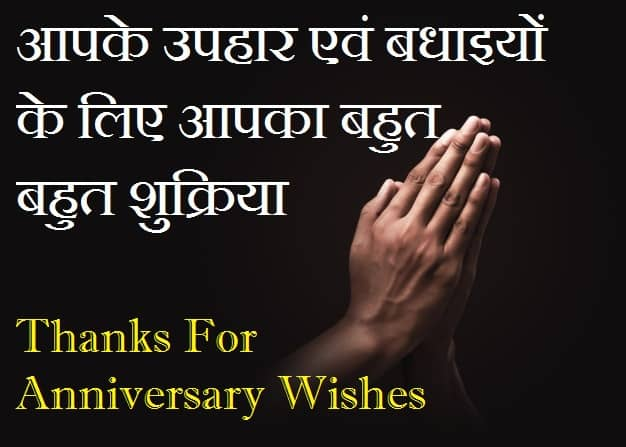Thanks-You-(Dhanyawad)-For-Anniversary-Wishes-In-Hindi (4)