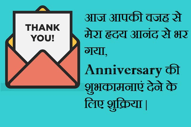 Thanks-You-(Dhanyawad)-For-Anniversary-Wishes-In-Hindi (5)