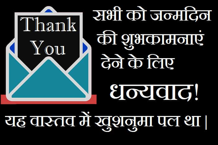Thanks-for-birthday-wishes-in-hindi