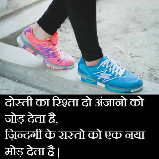 Best-Quotes-In-Hindi-On-Friendship