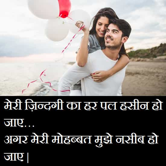 Long-Distance-Relationship-Images-In-Hindi-With-Quotes