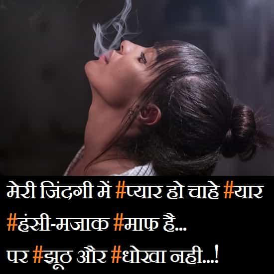 Smoking-Girl-Pic-With-Attitude-Shayari-Quotes-HD-Download