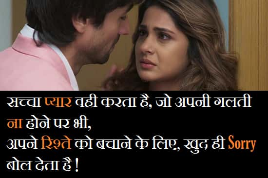 Sorry-Shayari-Msg-Sms-For-Wife-In-Hindi
