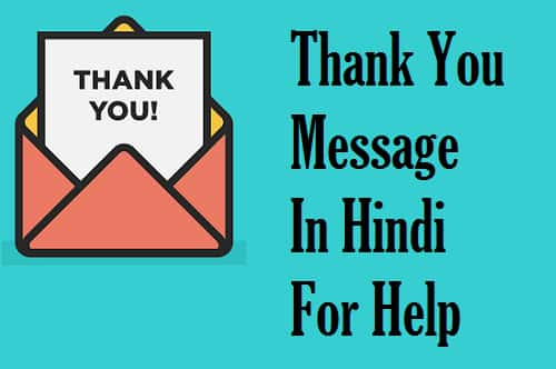 Thank-You-Message-In-Hindi-For-Help (1)