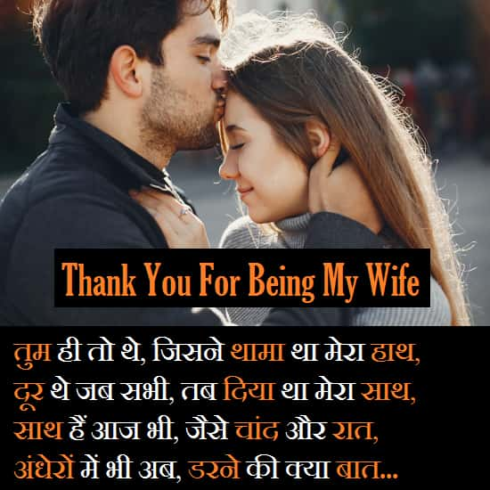 Thank-You-Message-For-My-Wife-In-Hindi