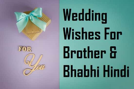 Wedding-Wishes-For-Brother-And-Bhabhi-In-Hindi