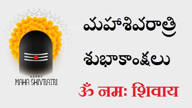 Mahashivratri-Wishes-In-Telugu-Text (1)