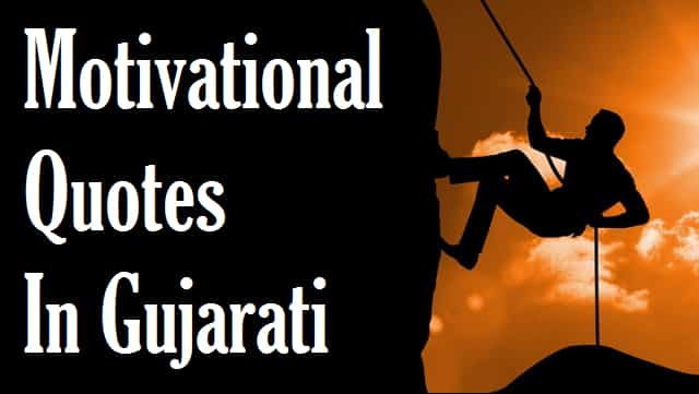 Motivational-Quotes-In-Gujarati