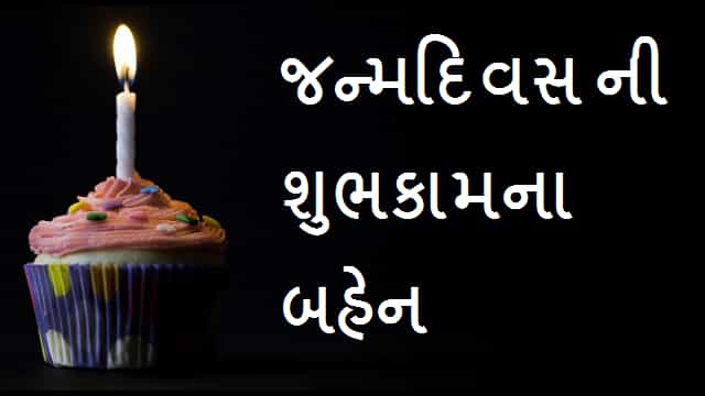 Sister-birthday-wishes-in-gujarati