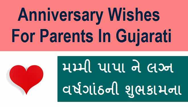 Anniversary-Wishes-For-Parents-In-Gujarati (1)