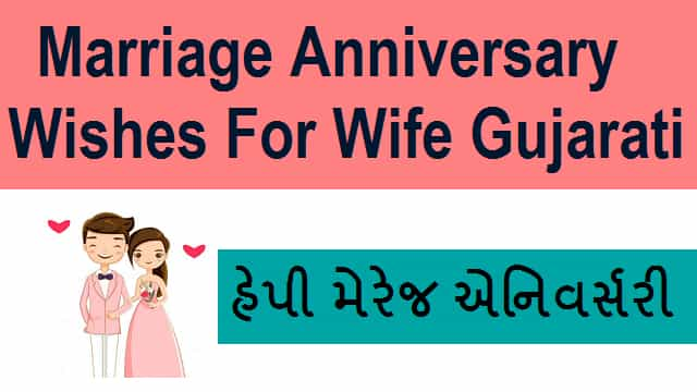 Marriage-Anniversary-Wishes-For-Wife-In-Gujarati