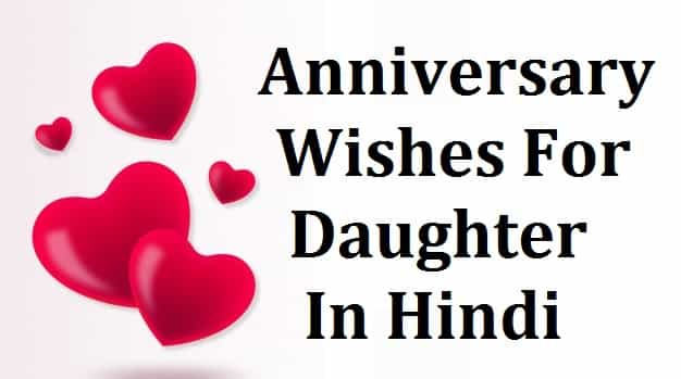 Anniversary-Wishes-For-Daughter-In-Hindi (1)