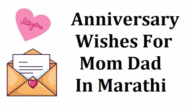 Anniversary-Wishes-For-Mom-Dad-In-Marathi