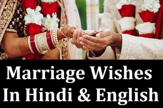 Best-Marriage-Wishes-In-Hindi