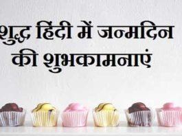 शुद्ध-हिंदी-में-जन्मदिन-की-शुभकामनाएं