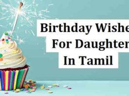 Birthday-Wishes-For-Daughter-In-Tamil