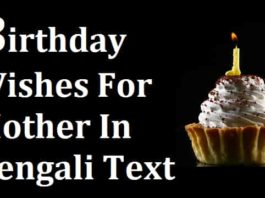 Birthday-Wishes-For-Mother-In-Bengali