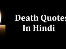 Death-Quotes-In-Hindi