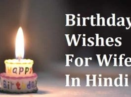 Happy-Birthday-Wishes-For-Wife-In-Hindi