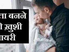 पिता-बनने-की-ख़ुशी-शायरी-स्टेटस