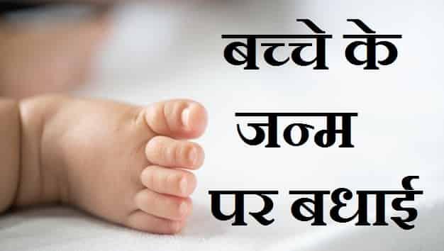 बच्चे-के-जन्म-पर-बधाई-सन्देश-Hindi-English