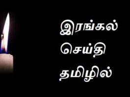 Aalntha-Irangal-In-Tamil