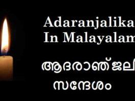 Adaranjalikal-In-Malayalam