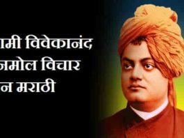 Swami-Vivekananda-Quotes-In-Marathi