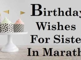 Birthday-Wishes-For-Sister-In-Marathi