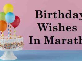 Happy Birthday Wishes in Marathi वाढदिवस हार्दिक शुभेच्छा