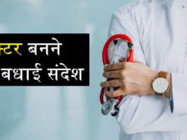 डॉक्टर-बनने-पर-बधाई-संदेश (1)