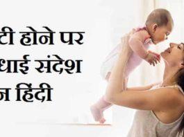 बेटी-होने-पर-बधाई-मेसेज-इन-हिंदी