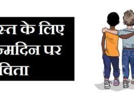 Birthday-Poem-For-Friend-In-Hindi