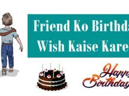 Friend-Ko-Birthday-Wish-Kaise-Kare