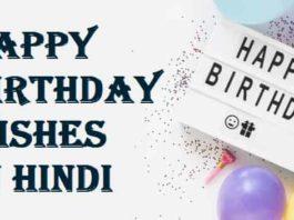 Happy Birthday Wishes In Hindi – जन्मदिन की शुभकामनाएं